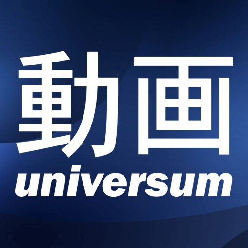 Großes Anime Kino mit Universum Film!